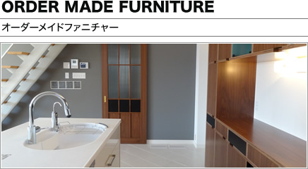 ORDER MADE FURNITURE �I�[�_�[���C�h�t�@�j�`���[